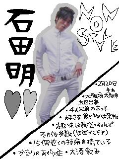 石田明の画像 p1_3